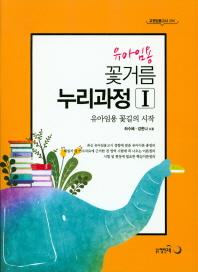 유아임용 꽃거름 누리과정. 1