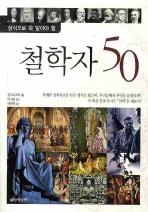 철학자 50