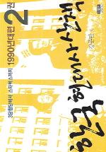 한국 현대사 산책 1990년대편. 2