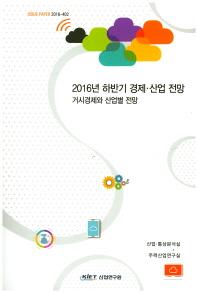 2016년 하반기 경제 산업 전망