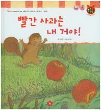 빨간 사과는 내 거야!