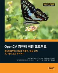 OpenCV 컴퓨터 비전 프로젝트