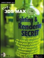 안재문의 3DS MAX LIGHTING & RENDERING SECRET