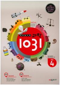 창의탐구력 과학1031: 초등 4