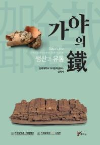 가야의 철 생산과 유통