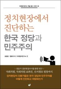 정치현장에서 진단하는 한국 정당과 민주주의