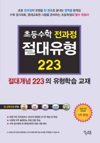 초등수학 전과정 절대유형 223: 절대개념 223의 유형학습 교재