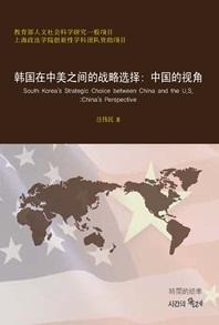 한국재중미지간적전략선택: 중국적시각(중국과 미국 사이에서 한국의 전략적 선택)