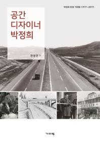 공간 디자이너 박정희