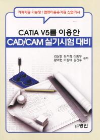 CATIA V5를 이용한 CAD CAM 실기시험대비