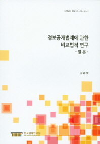 정보공개법제에 관한 비교법적 연구: 일본