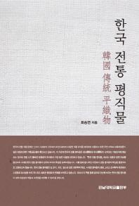 한국 전통 평직물