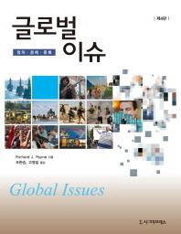 글로벌 이슈