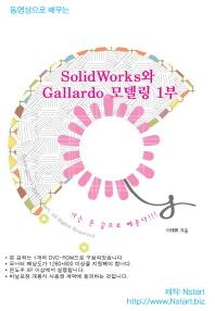 동영상으로 배우는 SolidWorks와 Gallardo 모델링 1부(DVD)