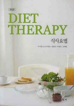 Diet Therapy 식사요법