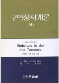 구약성서개론(상)