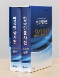 한국인물사전(2020)