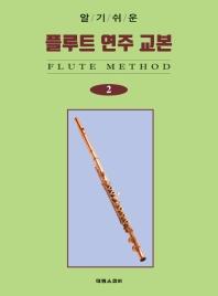 알기 쉬운 플루트 연주 교본. 2