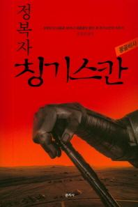 정복자 칭기스칸: 몽골비사