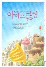 아이스크림 동화