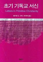 초기 기독교 서신