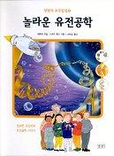 놀라운 유전공학(생명의 우주탐험 4)