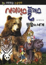 사이언스 플러스: 동물의 세계