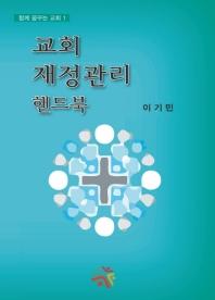 교회 재정관리 핸드북