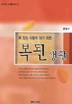 복 있는 사람이 되기 위한 복된생활(중급. 4)