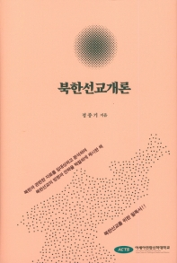 북한선교개론