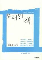 오래된 책