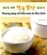 베트남 새댁 한국 밥상 차리기