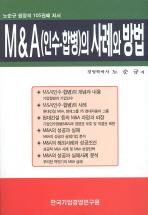 M&A(인수 합병)의 사례와 방법