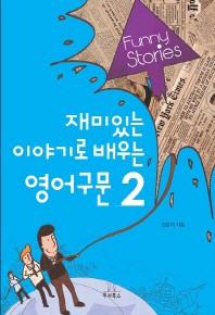 재미있는 이야기로 배우는 영어구문. 2