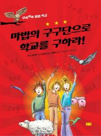 마법의 구구단으로 학교를 구하라!