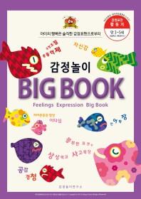 감정놀이 Big Book(8절)