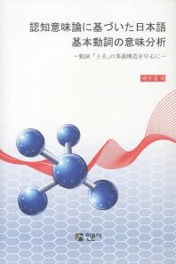 인지의미론에 의거한 일본어 기본동사의 의미분석