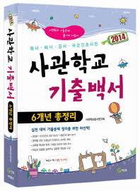 사관학교 기출백서 6개년 총정리(2014)