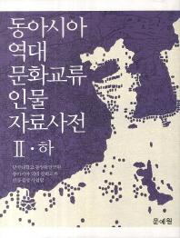 동아시아 역대 문화교류 인물 자료사전. 2(하)