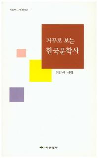 거꾸로 보는 한국문학사