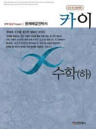 카이 고등 수학(하)(2018)