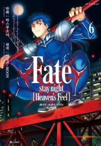 페이트 스테이 나이트: 헤븐즈 필(Fate/stay night: Heaven's Feel). 6