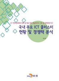 국내 주요 ICT 클러스터 현황 및 경쟁력 분석