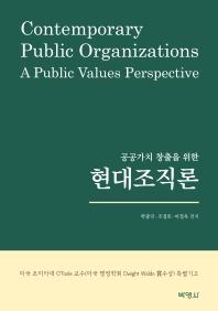 공공가치 창출을 위한 현대조직론
