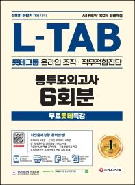 2021 하반기 All-New L-TAB 롯데그룹 직무적합도검사 봉투모의고사 6회분+무료롯데특강