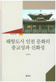 해항도시 인천 문화의 종교성과 신화성