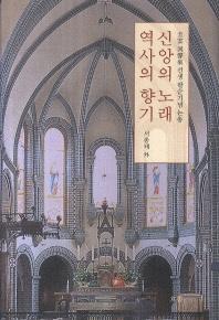 신앙의 노래 역사의 향기