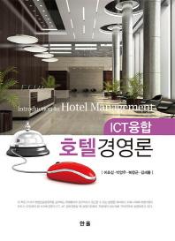 ICT융합 호텔경영론