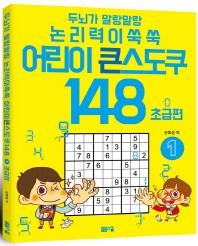 어린이 큰 스도쿠 148 초급편. 1