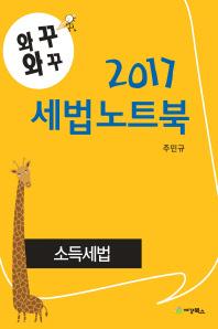 세법노트북: 소득세법(2017)